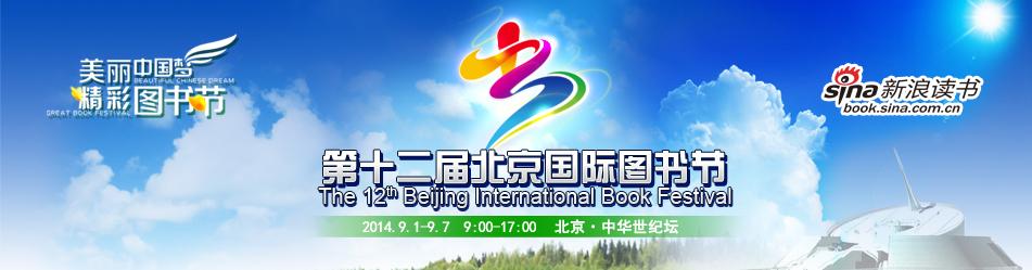2014北京国际图书节