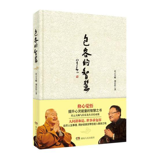 2014北京国际图书节:第九届图书节十大畅销书