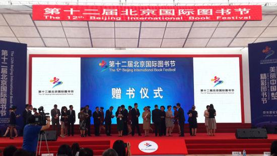 第十二届北京国际图书节盛大开幕