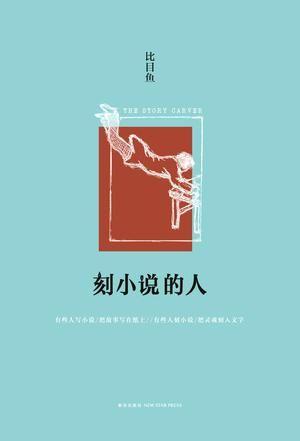 《刻小说的人》封面