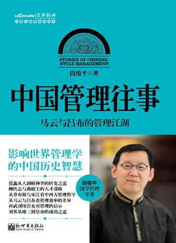 《中国管理往事》封面