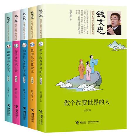 《钱文忠给孩子的国学励志书》系列