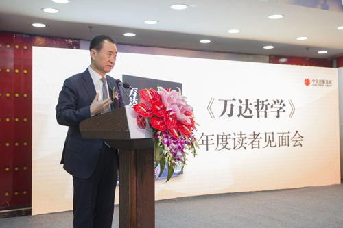 万达集团董事长王健林致辞