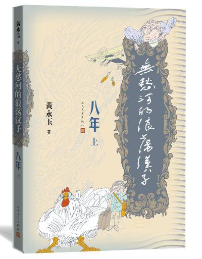 《无愁河的浪荡汉子·八年》(上卷) 黄永玉  人民文学出版社
