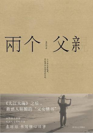 """薛舒:她的""""父女情书""""抚慰了我们的记忆"""