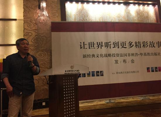 著名作家阎连科在新经典文化股份有限公司战略投资法国菲利普・毕基埃出版社发布会上讲话