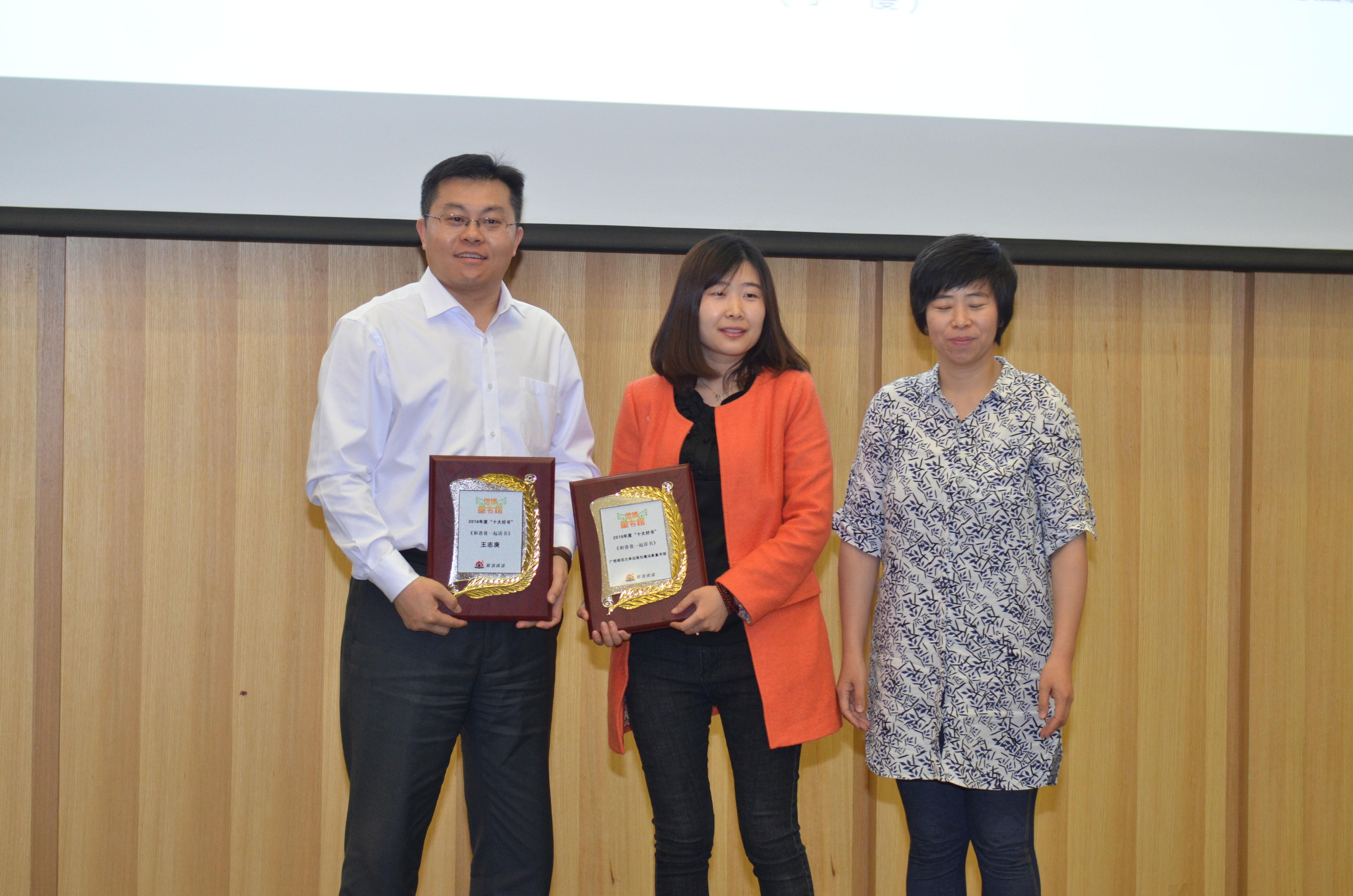 (左起:王志庚、广西师范大学出版社负责人、微博读书运营总监霍艾言)