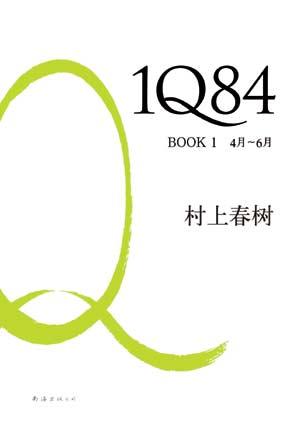 村上春树最新长篇小说《1Q84》中文简体字版封面
