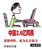 中国2.6亿网民