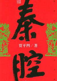 第七届茅盾文学奖入围作品:秦腔(贾平凹)