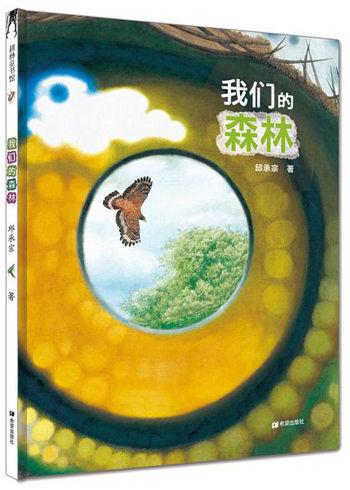 原创绘本《我们的森林》出版 探索大自然的生态奥秘