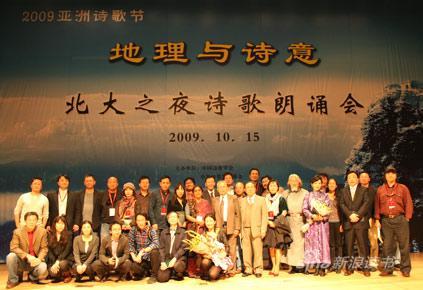 """2009亚洲诗歌节""""地理与诗意""""北大之夜诗歌朗诵会全体嘉宾合影"""