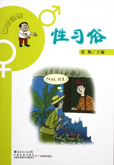 《枫哥说性》丛书之一-广东厅级干部写性学书 曾给省长送安全套图片