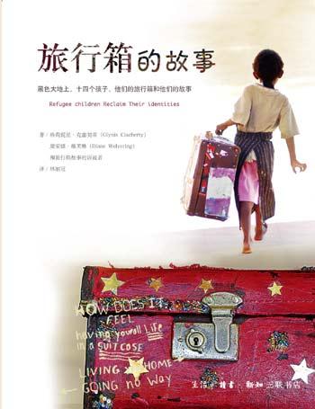 旅行箱的故事 生活·读书·新知三联书店出版