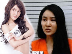 郭美美涉嫌性交易 曾要助理计男友数