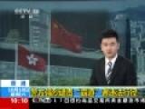 港示威者冲击防线 警方释放胡椒拘捕26人