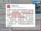 张掖政法委微博自曝官员淫乱 当事人回应