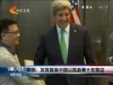 克里向中国公民发放首批10年期签证