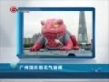 广州现巨型充气蛤蟆 市民称太丑不忍直视