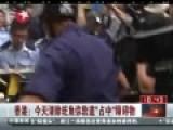 实拍警方筑人墙推进清障 数占领者被抬走