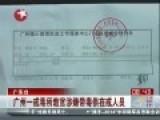 广州戒毒所教官涉为在戒人员供毒 已失踪