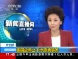 外交部斥美-应信守承诺停止干涉香港事务