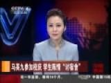 实拍马英九参加校庆 大学生陈情讨宿舍