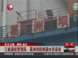 三峡通航管理局称葛洲坝船闸漏水系误读