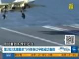 第2批8名舰载机飞行员在辽宁舰成功着舰