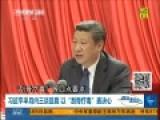 习近平半月内三谈反腐 被指或有更大老虎