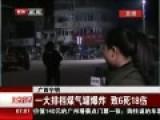 广西大排档爆炸现场 广告牌被烧成空架