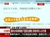 德内大街坍塌地下室房主曝光 系徐州市人大代表