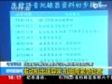 黑匣子信息解读:发动机报警至停止纪录1分58秒