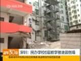 深圳一学校6层教学楼倒塌 居民称像地震一样