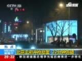 监控:王府井劫犯抢11块名表 22分钟被警方制服