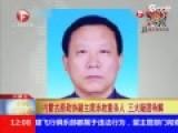 内蒙政协原副主席涉故意杀人 曾和被杀女子开房