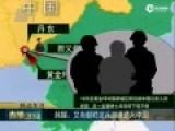 疑朝鲜逃兵越境中国劫持女人质 被抓现场照曝光