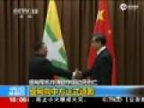 现场:缅甸就缅军机炸弹致中国边民伤亡正式道歉