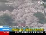 中国游客挤爆日景区 人山人海赏樱花变看人