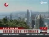 梁振英发表《香港家书》 呼吁支持政改方案