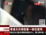 现场:香港天价绑架案一疑犯落网被拘捕