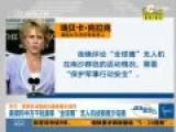 中方:美军机抵近侦察我岛礁极易引发海空意外