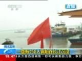 实拍救援人员持锤敲击船体搜救 空中直升机盘旋