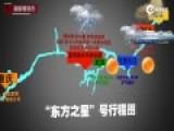 """独家动画还原""""东方之星""""沉船事故"""