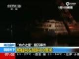现场:东方之星倾斜80厘米 武警连夜装沙袋调平