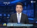 人民日报评周永康案:没人能当铁帽子王