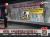 红色通缉令头号嫌犯在美受审涉案2.5亿潜逃12年
