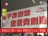 现场:香港政改方案表决 警察进立法会大楼候勤