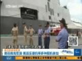 美日菲在南海军演 意图组反潜巡逻编队牵制中国