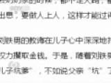 """贪官""""家族式腐败""""解读 刘铁男哭称毁了孩子"""